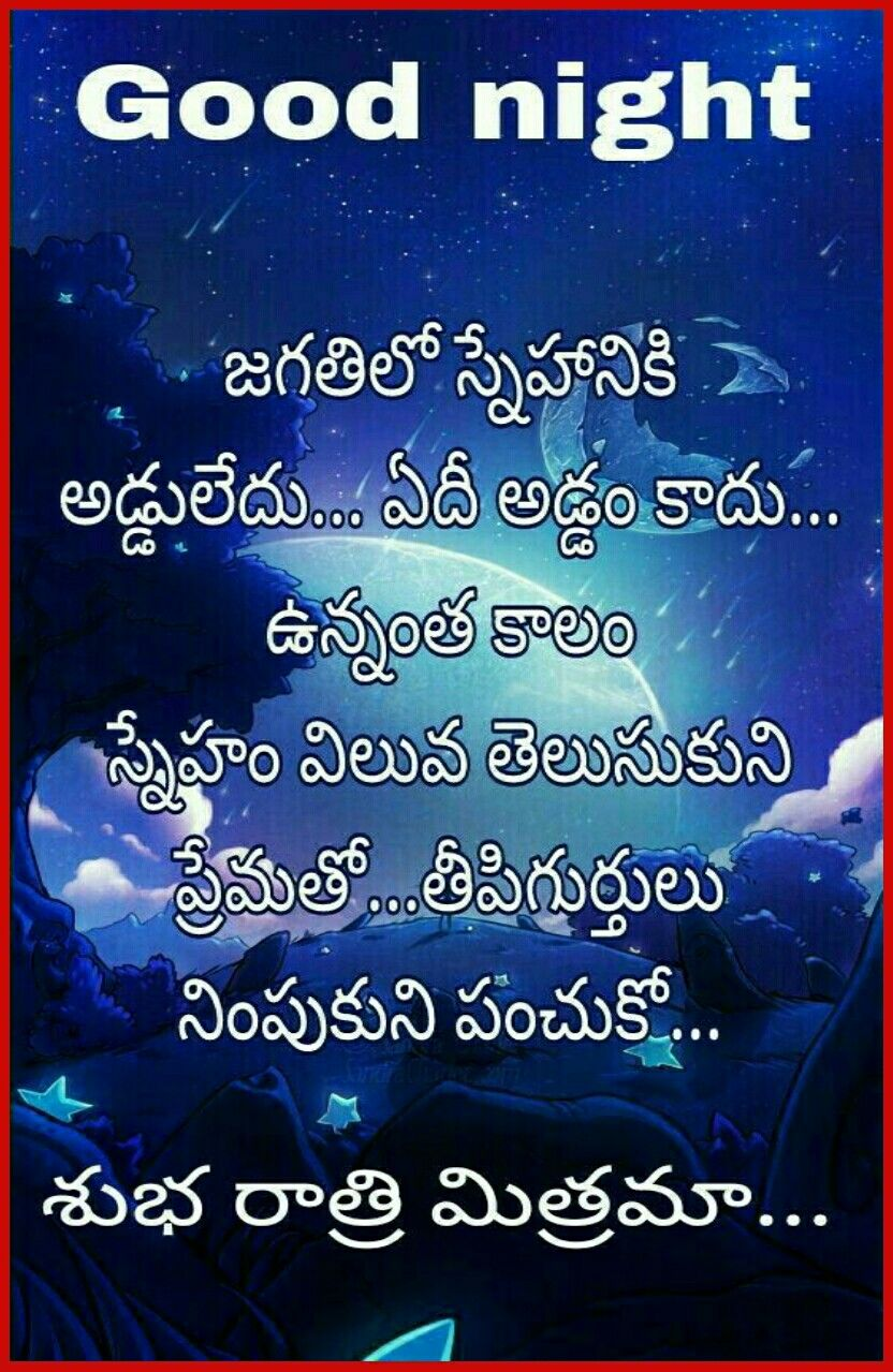 Good Night Saved By Sriram Good Night Quotes Friendship Quotes In Telugu Friendship Quotes Funny