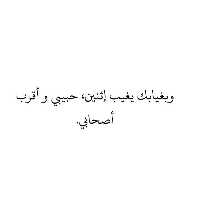 Arabic Love Quotes Romantic Quotes Inspirational Words