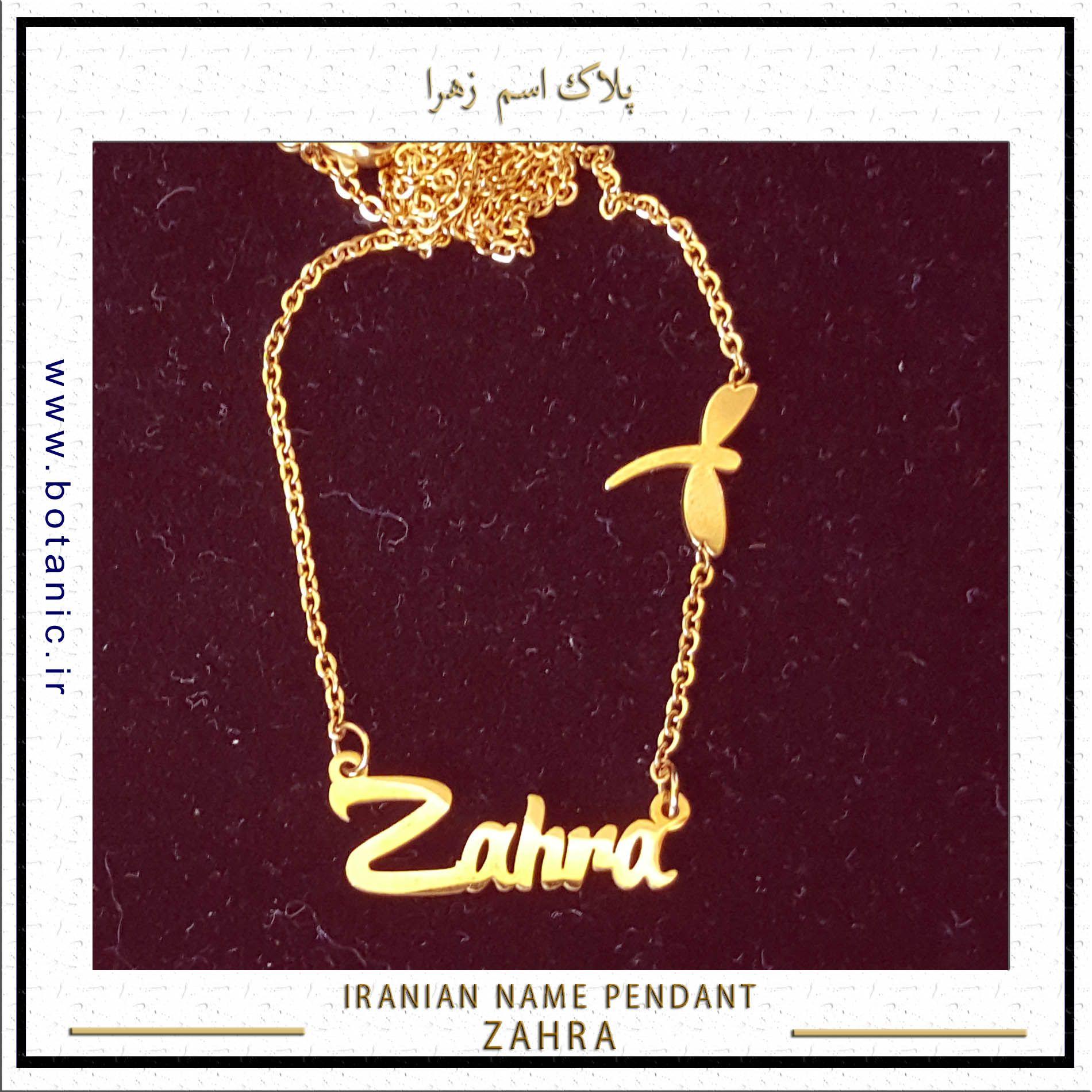 Most Popular Iranian Names 2 Zahra Stylish Alphabets Gold Jewelry Fashion Alphabet Images