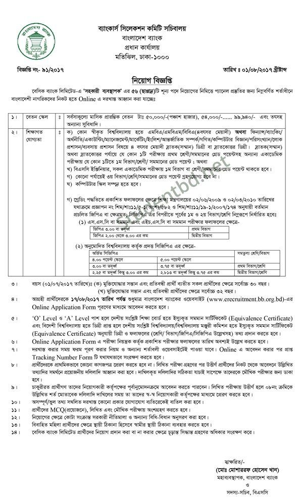 Basic Bank Job Circular 2017 Bank Job Pinterest Job circular - basic application form