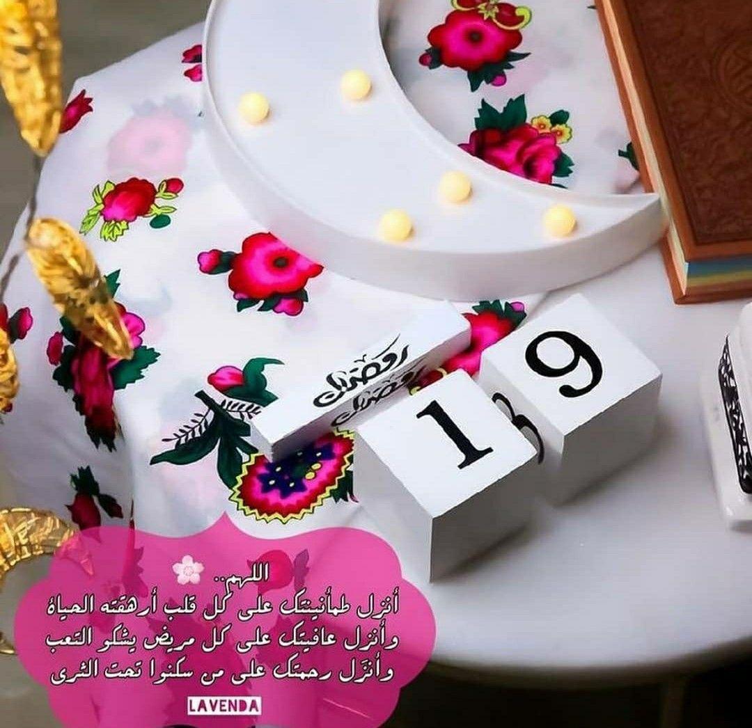 Pin By Sami On رمضان In 2020 Cake Ramadan Desserts