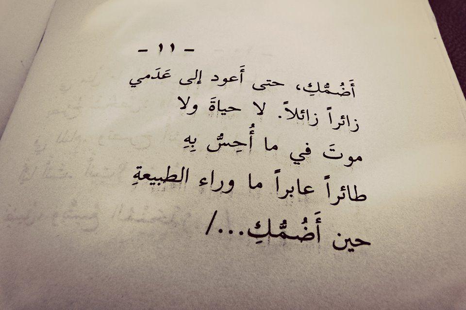 حين أضمك Quotes Words Feeling Loved