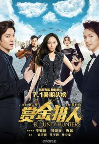 Odul Avcilari Bounty Hunters Turkce Altyazili Izle Film Lee Min Ho Kore Dramalari