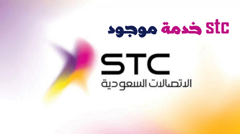 طريقة تفعيل موجود Stc سوا وخدمة موجود اكسترا 2020 و كيف افعل خدمة موجود سوا وطريقة كود تفعيل والغاء خدمة هاتف موجود Tech Company Logos Company Logo Logos