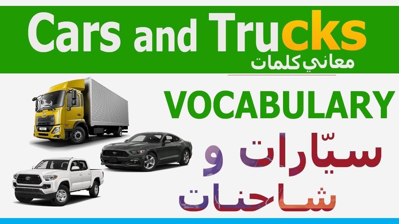 تعلم كلمات انجليزي Cars And Tracks Vocabulary سيارات وشاحنات عربي انجليزي Learn English Youtube Cars Trucks Toy Car Trucks