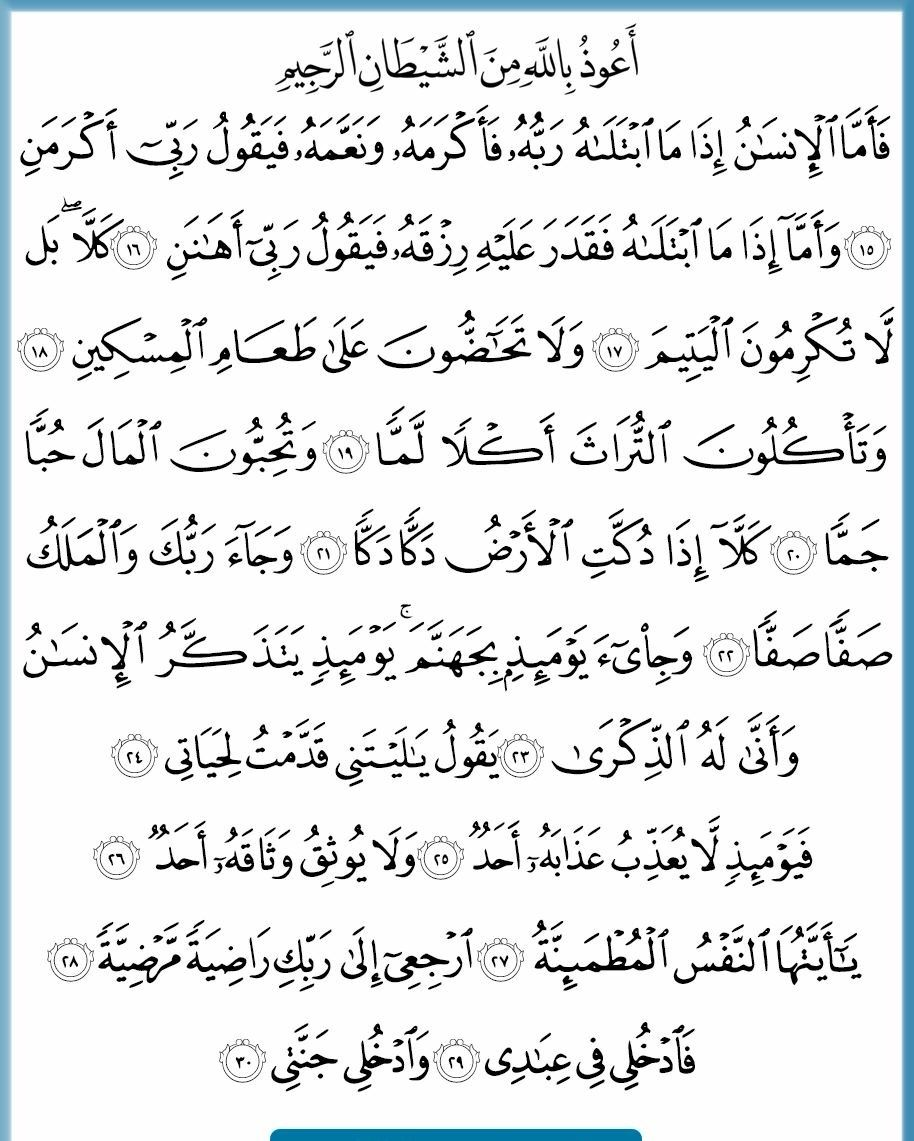 شرح وتفسير سورة الفجر Surah 8