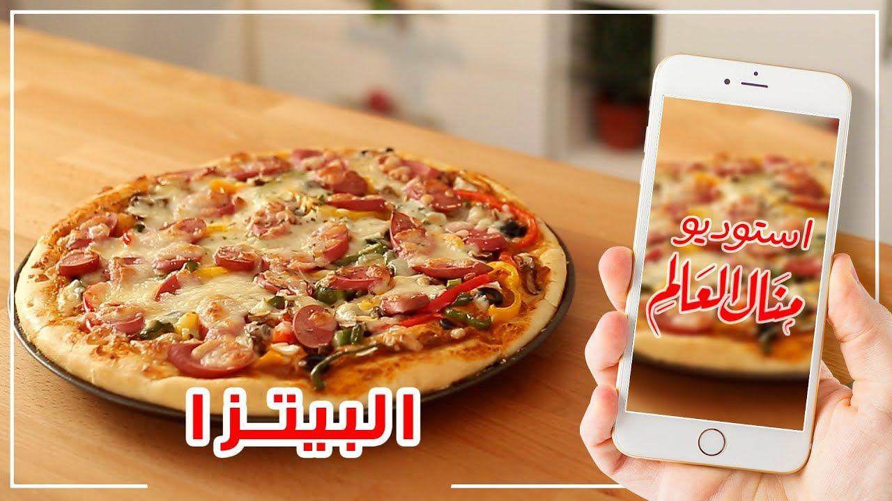 بيتزا هشة وسريعة بعجينة العشر دقائق مطبخ منال 2020 Hawaiian Pizza Food Pizza