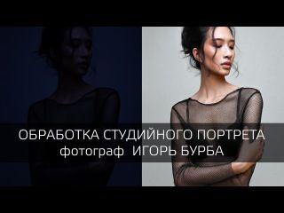 Обработка фото в фотошопе видеоуроки