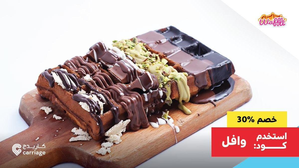 ما ودك مع قهوة المغرب بوافل ونوتيلا تتقهوون عليها لا تخلي عرضنا يفوتك خصم ٣٠ على طلبك من Waffle Ksa لو استخدمت كود وافل جدة Desserts Food Waffles