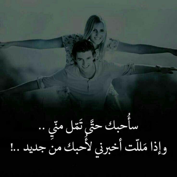 Pin By Lolitta On اقتباسات وأشعار Arabic Love Quotes True Words Romantic