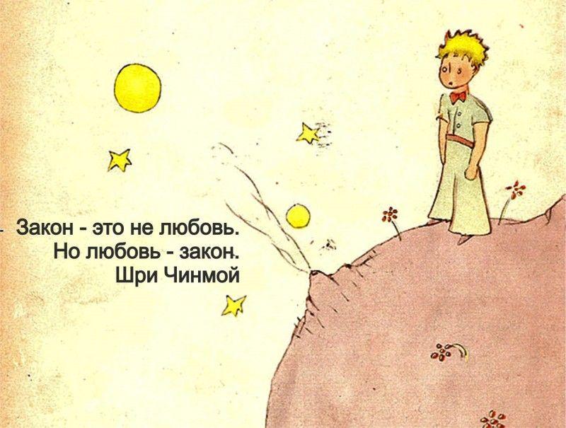 маленький принц цитаты Маленький принц Цитаты Part 7 KitaClub - лучший портал для девочек! #yandeximages | Стихи о любви, Цитаты, Принц цитаты