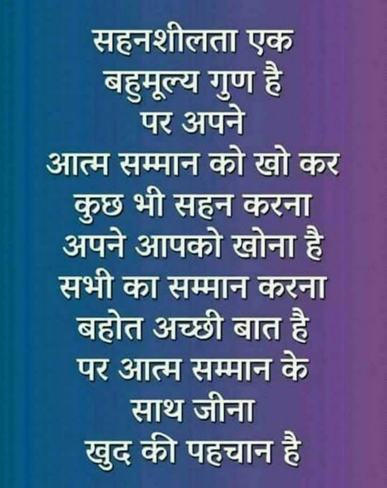Madhavi Lata With Images Self Respect Quotes Reality Quotes