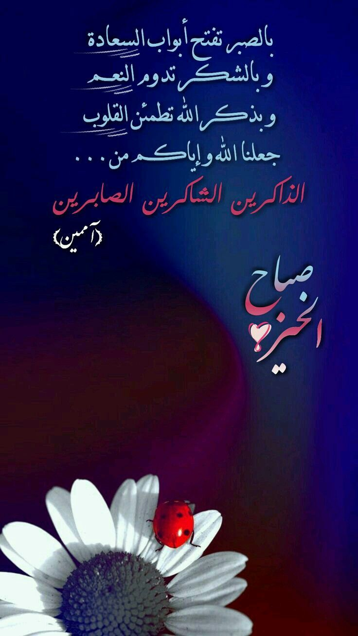 Pin By الصحبة الطيبة On صباحيات Good Morning Arabic Morning Morning Good Morning Good Night
