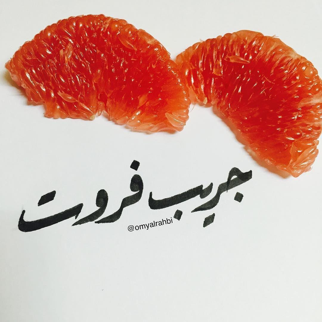 أ م ي مه ال رح بي٠ On Instagram فوائد الجريب فروت بإختصار علاج للحموضه علاج لنزلات البرد علاج لإلته Creative Grapefruit Calligraphy