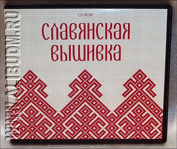 Картинки славянской вышивки