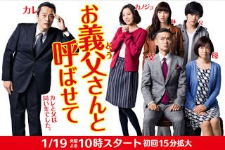Otousan to Yobasete | Japanese [Drama+Movie]™ | Drama movies