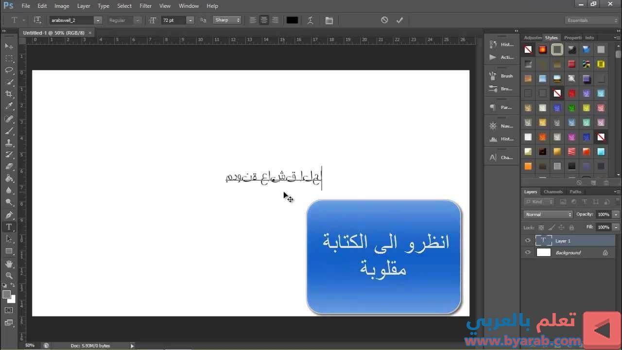 تصحيح الكتابة العربية المقلوبة في الفوتوشوب Electronic Products Phone