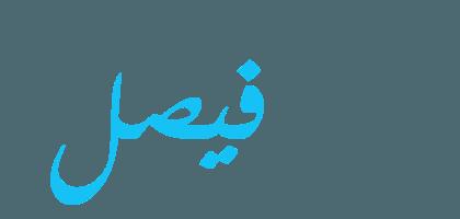 معنى اسم فيصل صفات حامل اسم فيصل Tech Company Logos Vimeo Logo Company Logo