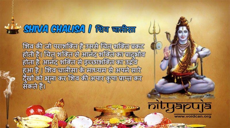 Shiva Chalisa Lyrics in Hindi Language | Hindu Devotional Blog