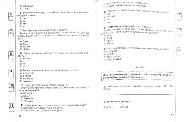 Задания для егэ по математике для 4 класса