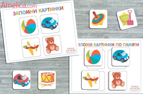 Карточки Для Игры Активити Скачать Бесплатно