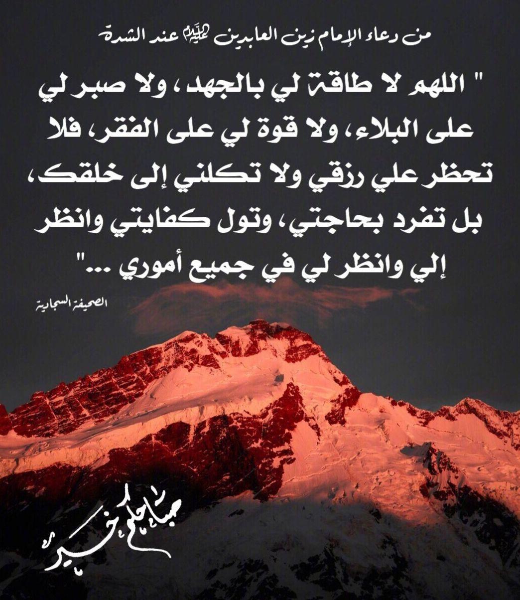 صباحكم خير Islamic Art Calligraphy Ali Quotes Proverbs Quotes