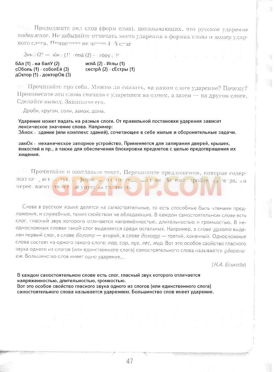 Итоговый контрольный диктант за первое полугодие по русскому 8 класс