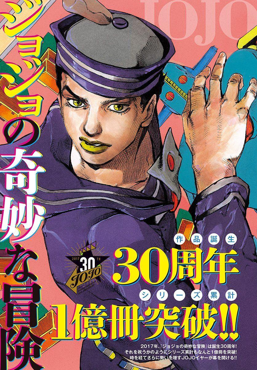 Jojo's Bizarre Adventure part 8 JoJolion - Josuke Higashikata by Hirohiko  Araki