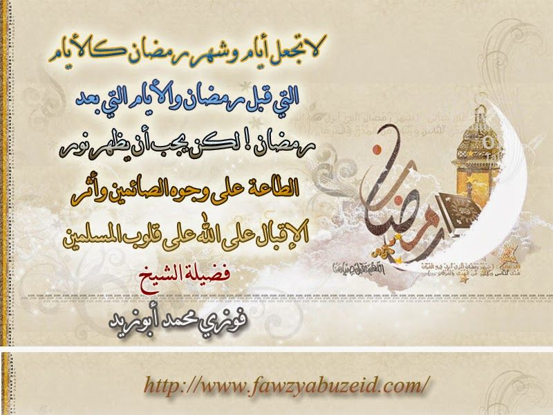 المدونة الرسمية للشيخ فوزي محمد أبوزيد شهر رمضان Arabic Calligraphy Blog Blog Posts