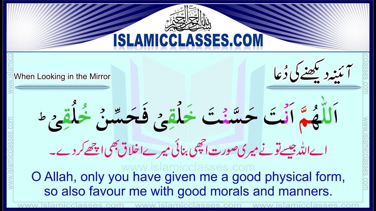 Dua When Looking Into A Mirror Masnoon Duain In English Urdu