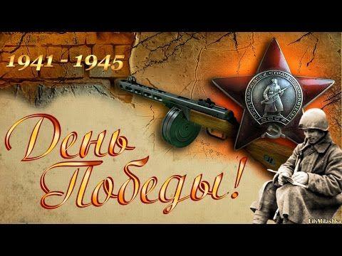 Музыкальные поздравления с Днем Победы