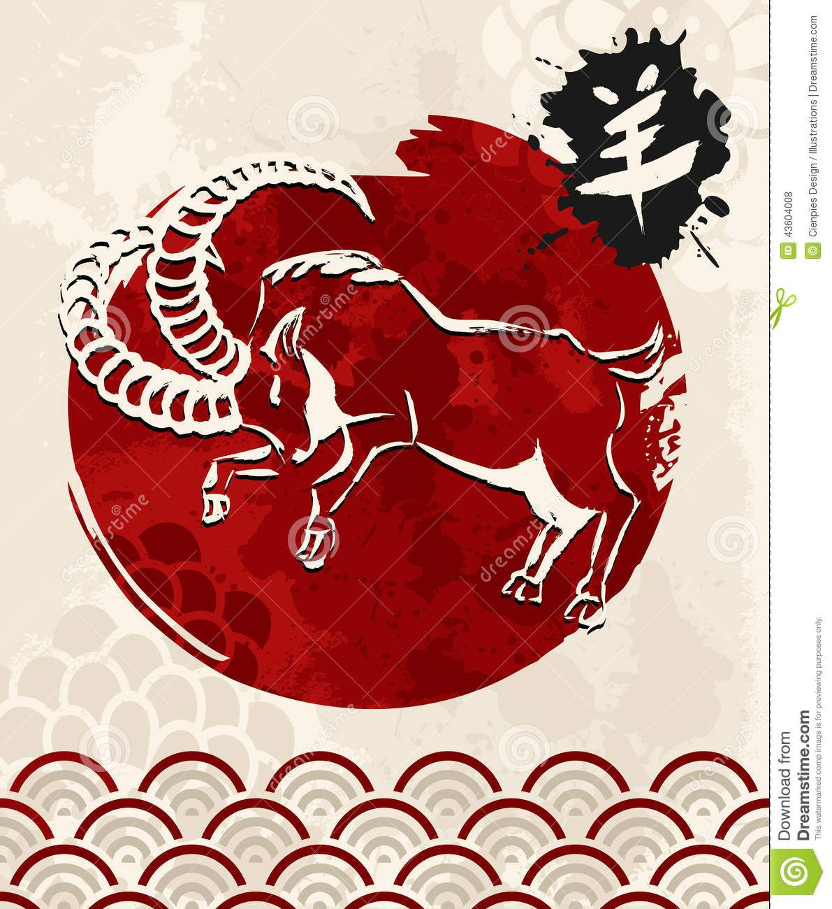2015 new year of the goat chinese calligraphy and hand drawn animal composition vector file organized in layers for easy editing - 2015 Chinese New Year Animal