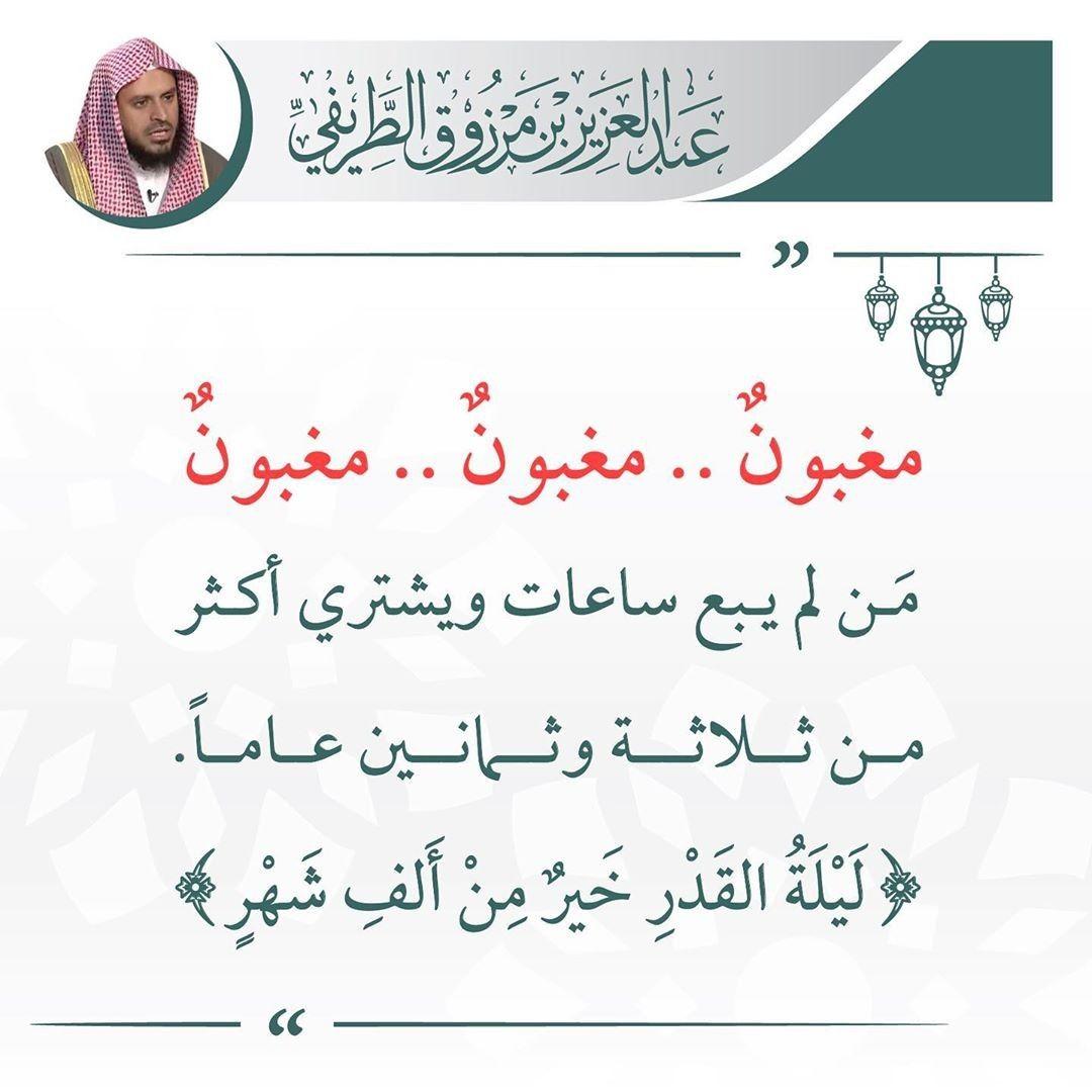 ل ي ل ة ال ق د ر خ ي ر م ن أ ل ف ش ه ر 3 Islamic Quotes Quotes Ramadan