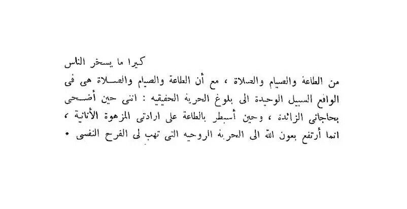 ديستوفسكى Arabic Quotes Arabic Words Quotes