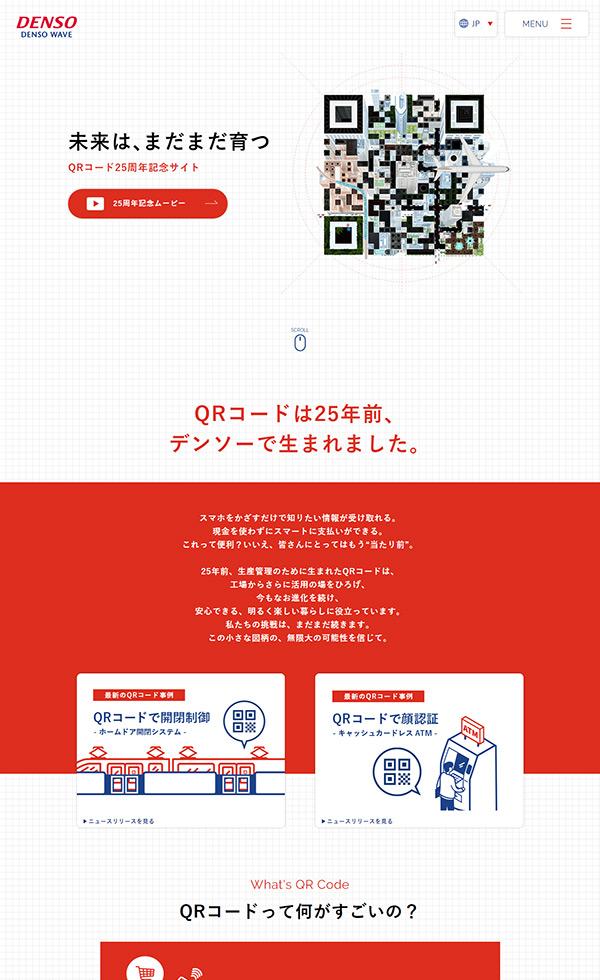Qrコード誕生 25周年 2020 ウェブデザイン Lp デザイン Webデザイン