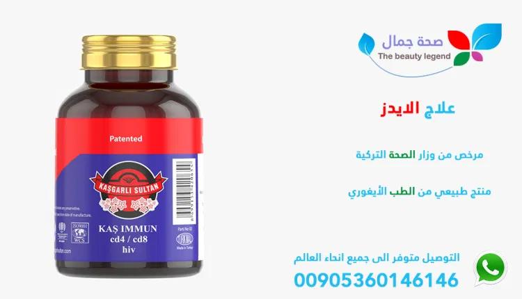 علاج الايدز بالاعشاب افضل علاج مجرب وناجح في علاج الأيدز Sehajmal Supplement Container Beauty