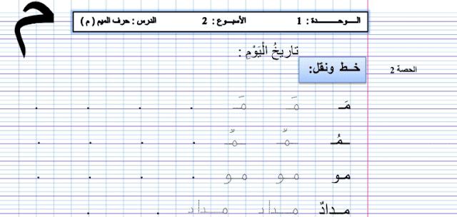ورقة دفتر لكتابة تمارين الخط Doc طريقة الانجاز باستعمال Zone De Texte Tracing Letters Letters Math