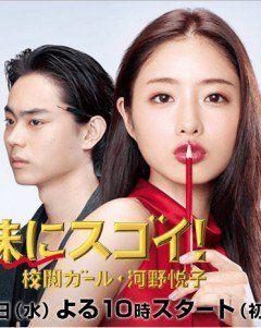 Phim Cô Nàng Kiểm Duyệt Kono Etsuko
