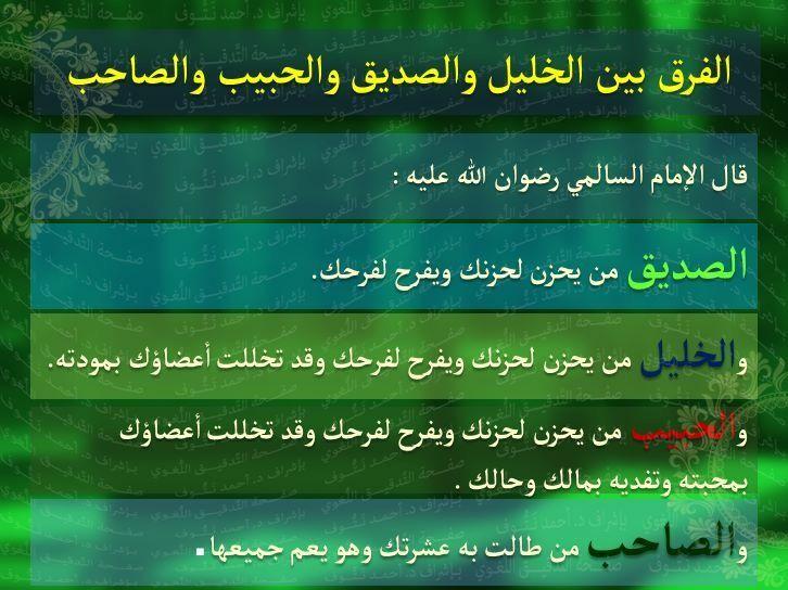 الصديق الخليل الحبيب الصاحب Arabic Language Language Words