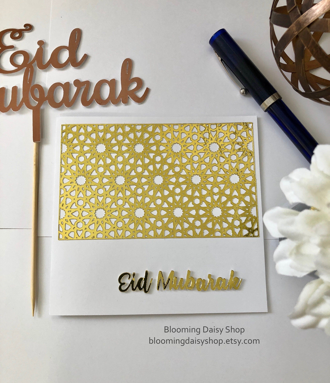 Eid Mubarak Card Eid Greeting Card Eid Decoration Muslim Greeting