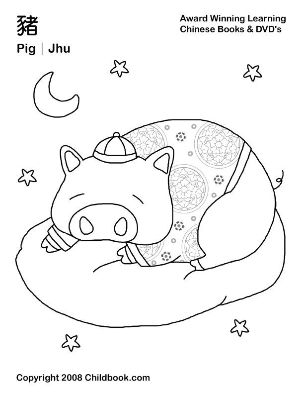 Sleeping Pig New Year Coloring Pages Chinese New Year Crafts Chinese New Year Crafts For Kids