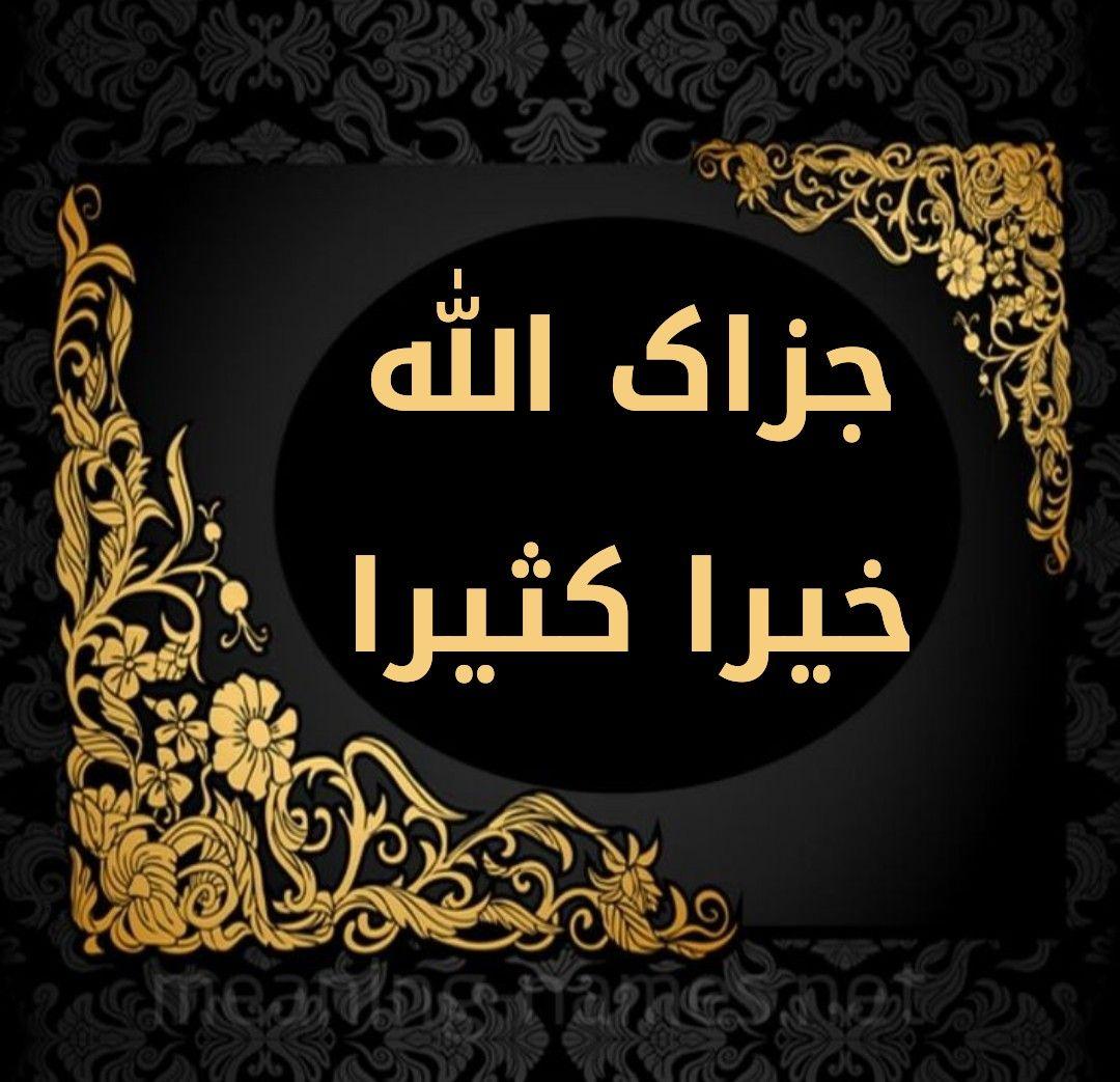Pin By رودينا محمد On تشكرات Duaa Islam Islam Good Morning