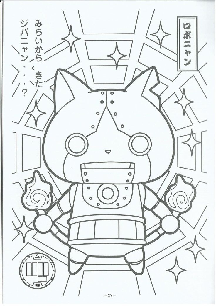 Watch Yo Kai Coloring Pages Malvorlagen Wenn Du Mal Buch