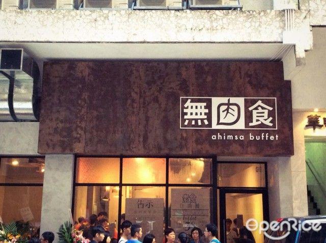 無肉食 – 香港北角的港式素食咪嘥嘢食店   OpenRice 香港開飯喇   Ahimsa