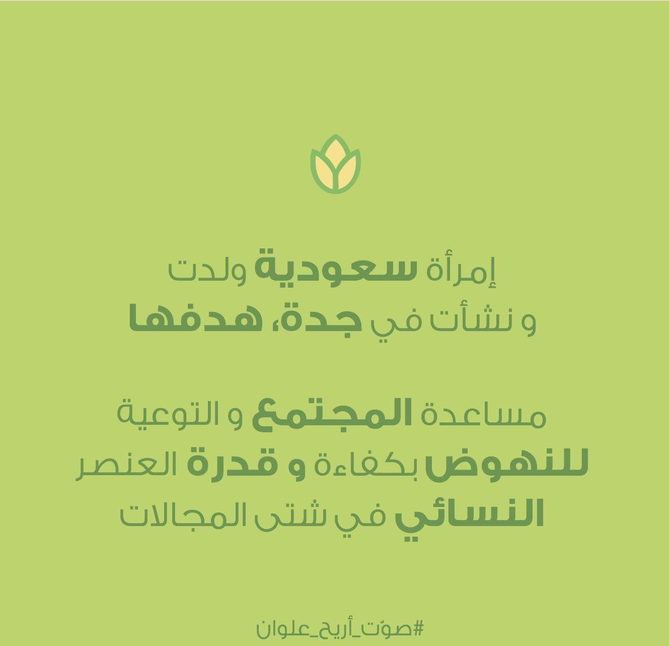 أريج علوان  مرشحة انتخابات مجلس إدارة الغرفة التجارية بجدة