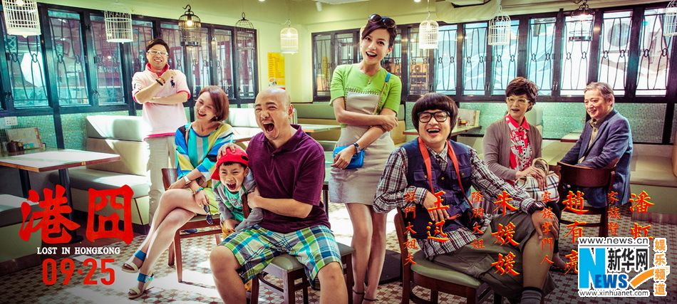 """""""Lost in Hongkong"""" to hit screens on Sept. 25  http://www.chinaentertainmentnews.com/2015/09/lost-in-hongkong-to-hit-screens-on-sept.html"""