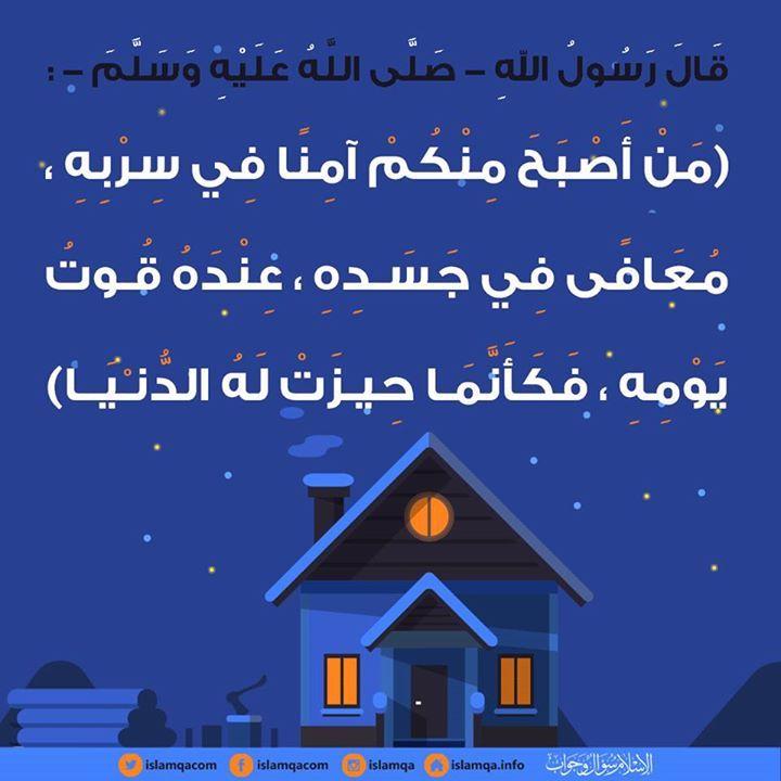 كأنما أعطي الدنيا بأسرها Http Ift Tt 2hj1ltb أين شكر النعم Islam Islamic Teachings Hadeeth