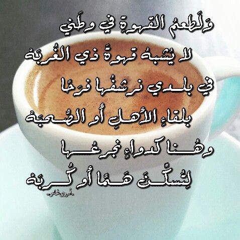 شعر فصيح بقلمي تصويري قهوة غربة وطني Quran Verses Beautiful Words Holy Quran