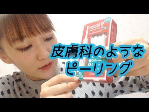 Photo of 『[韓国コスメ]皮膚科と同じ効果のピーリング『MEDIHEALのpeelosoft XP』』