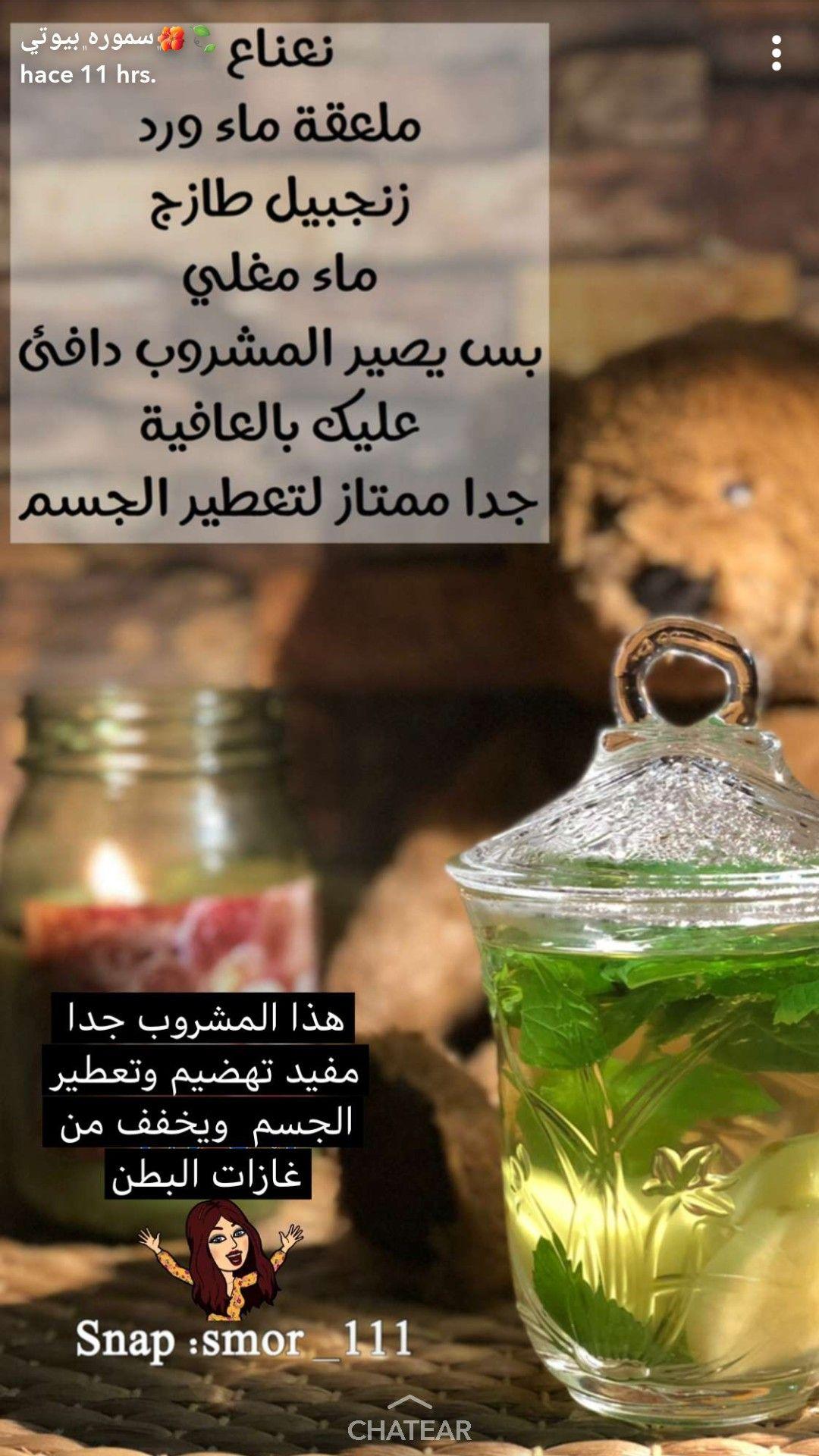 ماء ورد جنزبيل ماء ملغي Rose Water Ginger Boiled Water Healthy Drinks Smoothies Detox Diet Drinks Healthy Juices
